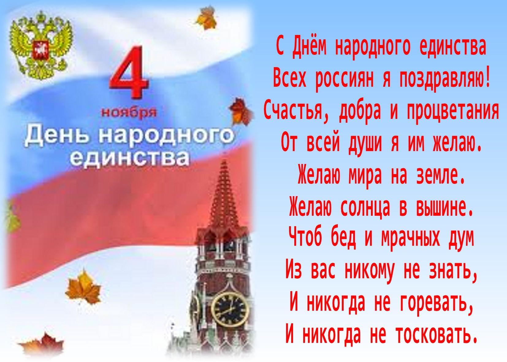 Поздравление в прозе на день народного единства 672