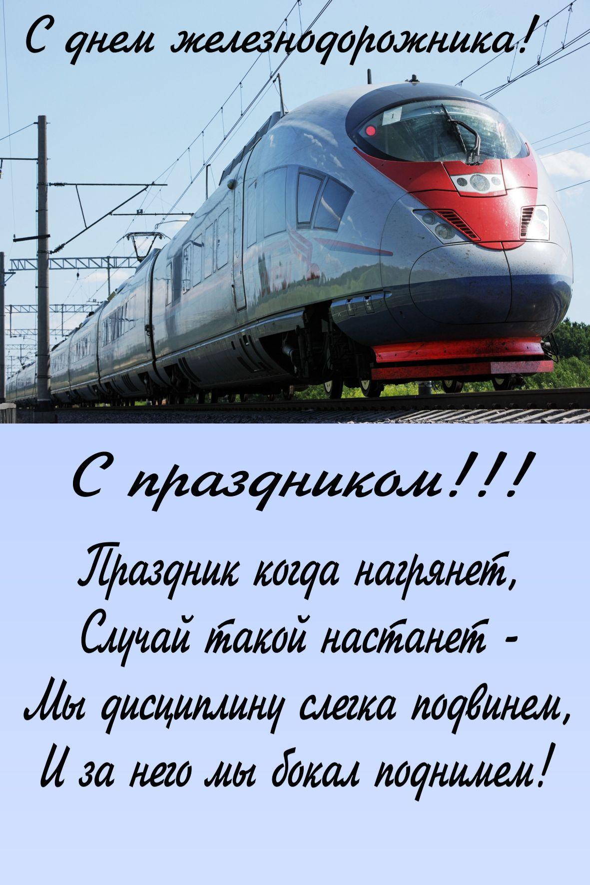 Открытки с днем железнодорожника анимационные и поздравления
