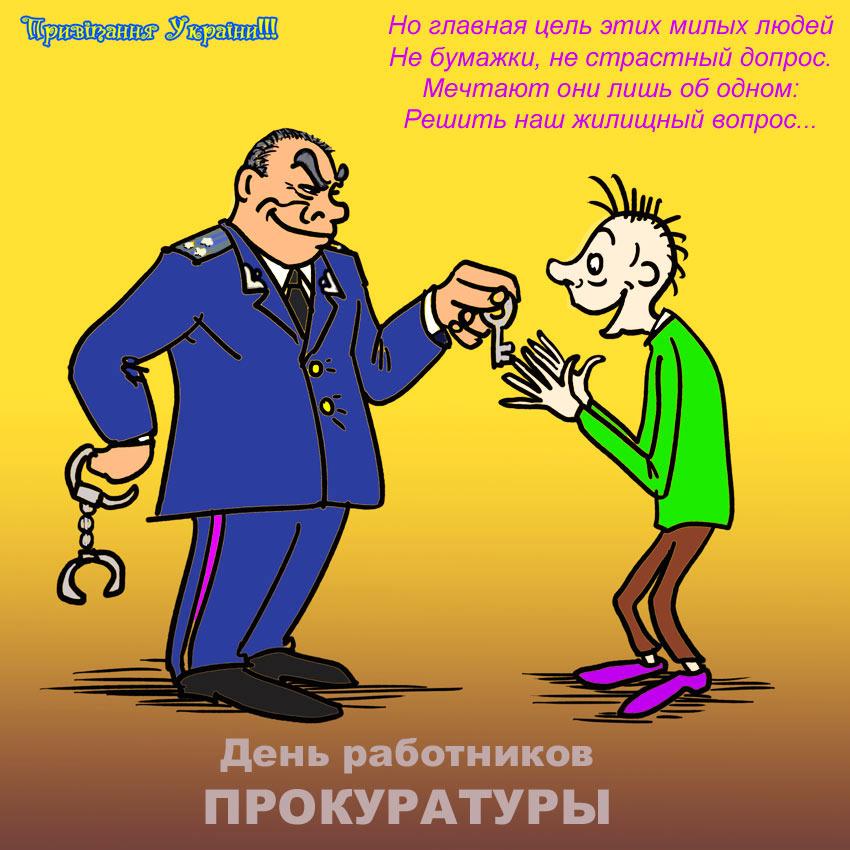 Поздравление день прокуратуры рф 61