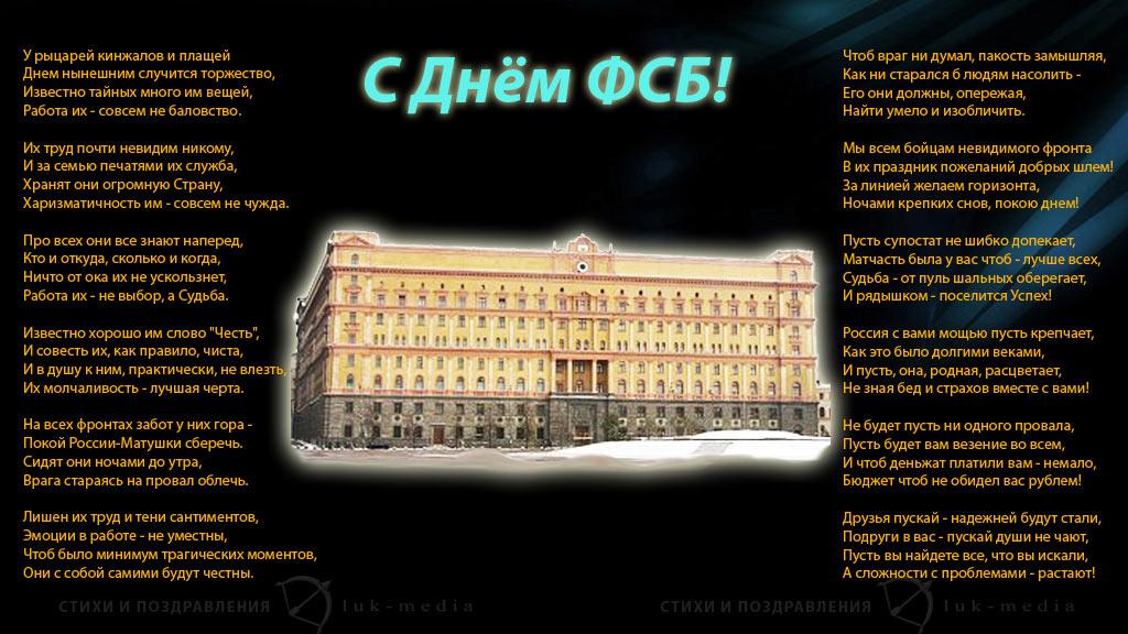 Поздравление фсб россии