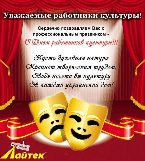 Поздравление с днем работников культуры россии6