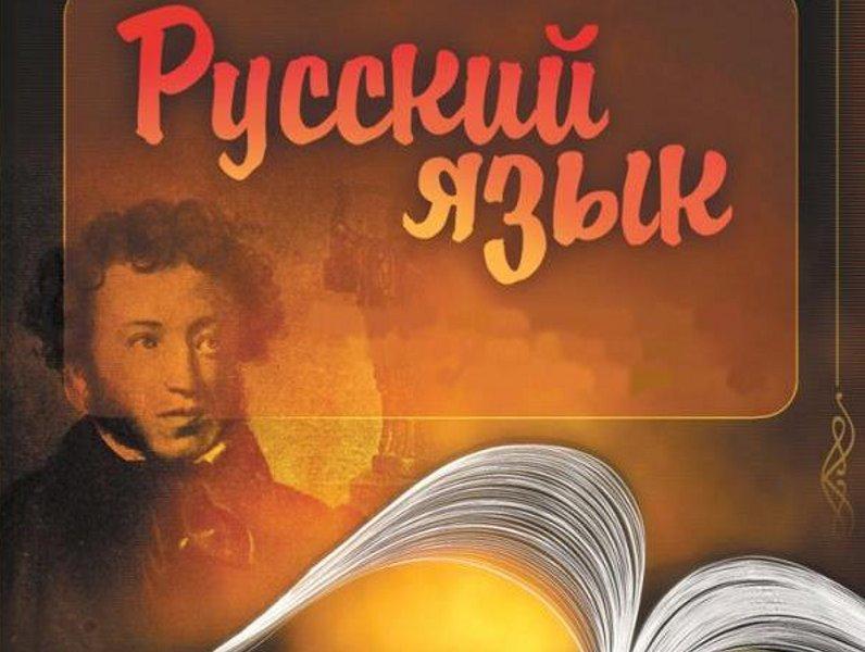 День російської мови - 6 червня
