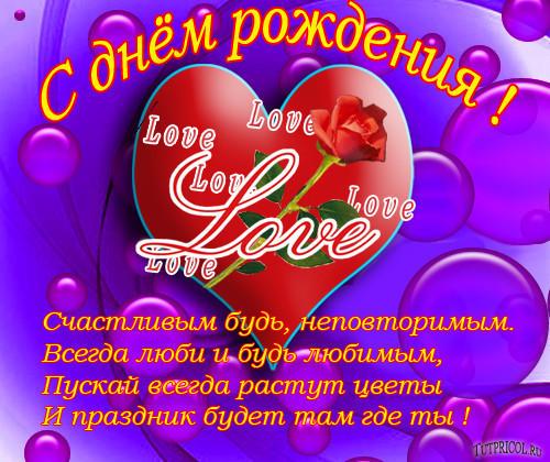 Крутое поздравление с днем рождения любимой