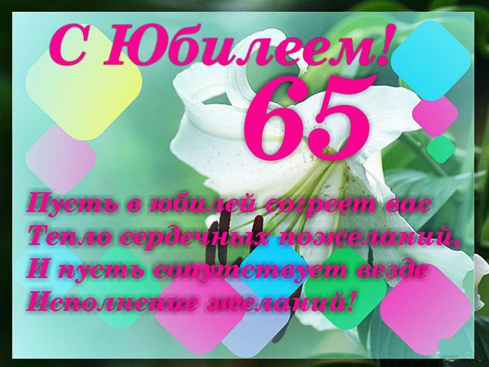Открытка поздравляем с юбилеем 65