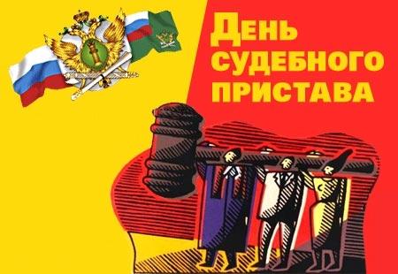 Поздравление на день судебного пристава