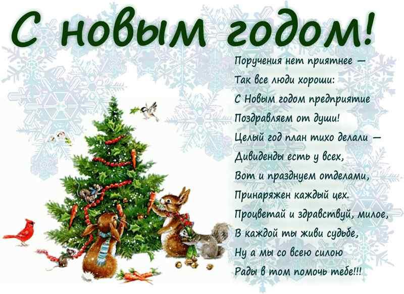 Текст для открытки на новий рік