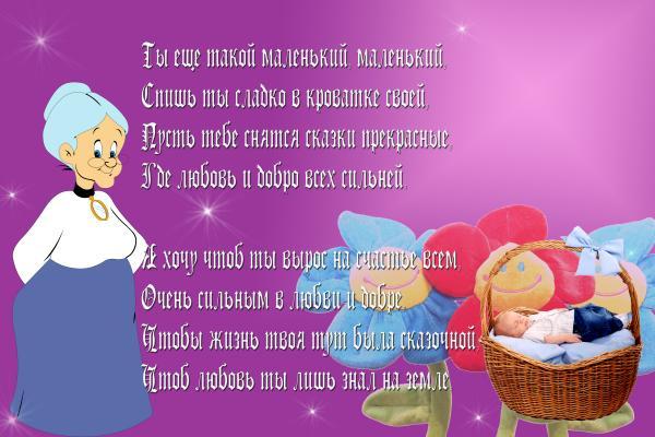 Поздравление для бабушки с днем рождения от внучки и внука фото 279