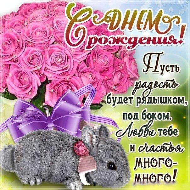 Прикольные поздравления с днем рождения Анастасии 60