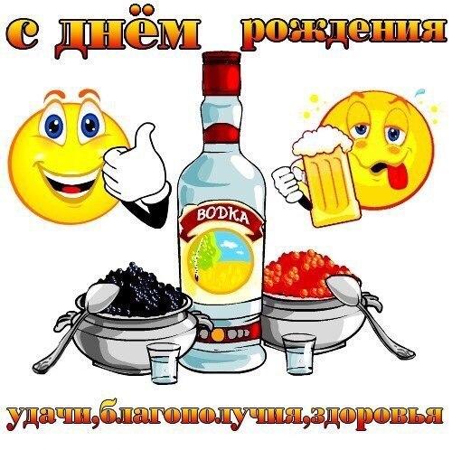 Алкогольные поздравления