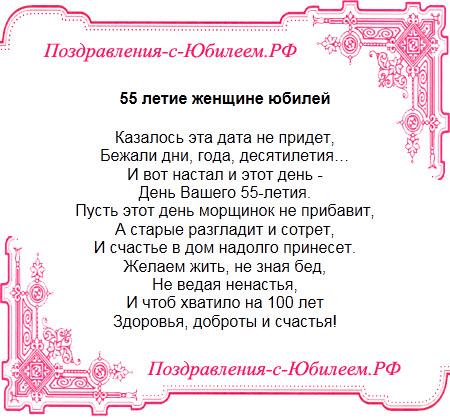 Поздравление с юбилеем 55 женщине в стихах 119
