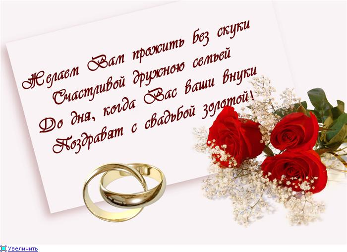 Поздравления с регистрацией брака трогательные5