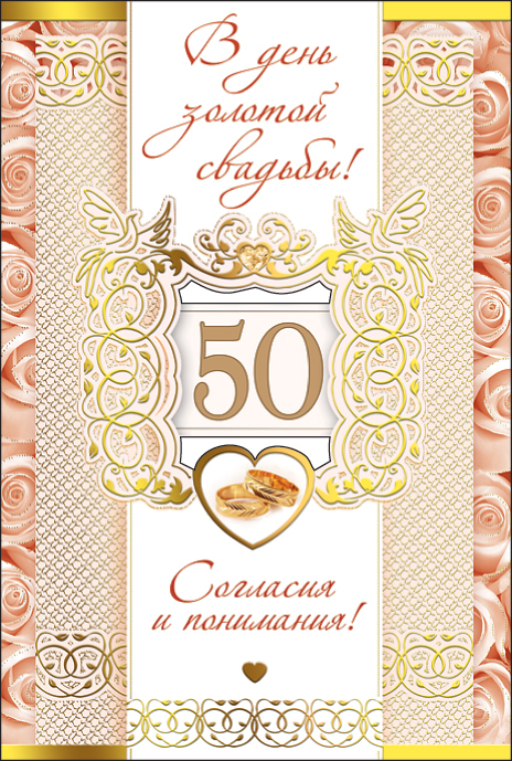 Открытка на золотую свадьбу 50 лет