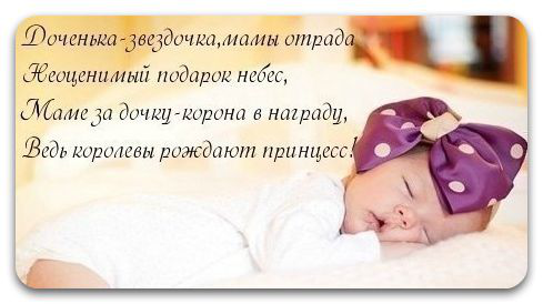 привітання мамі з народженням доньки