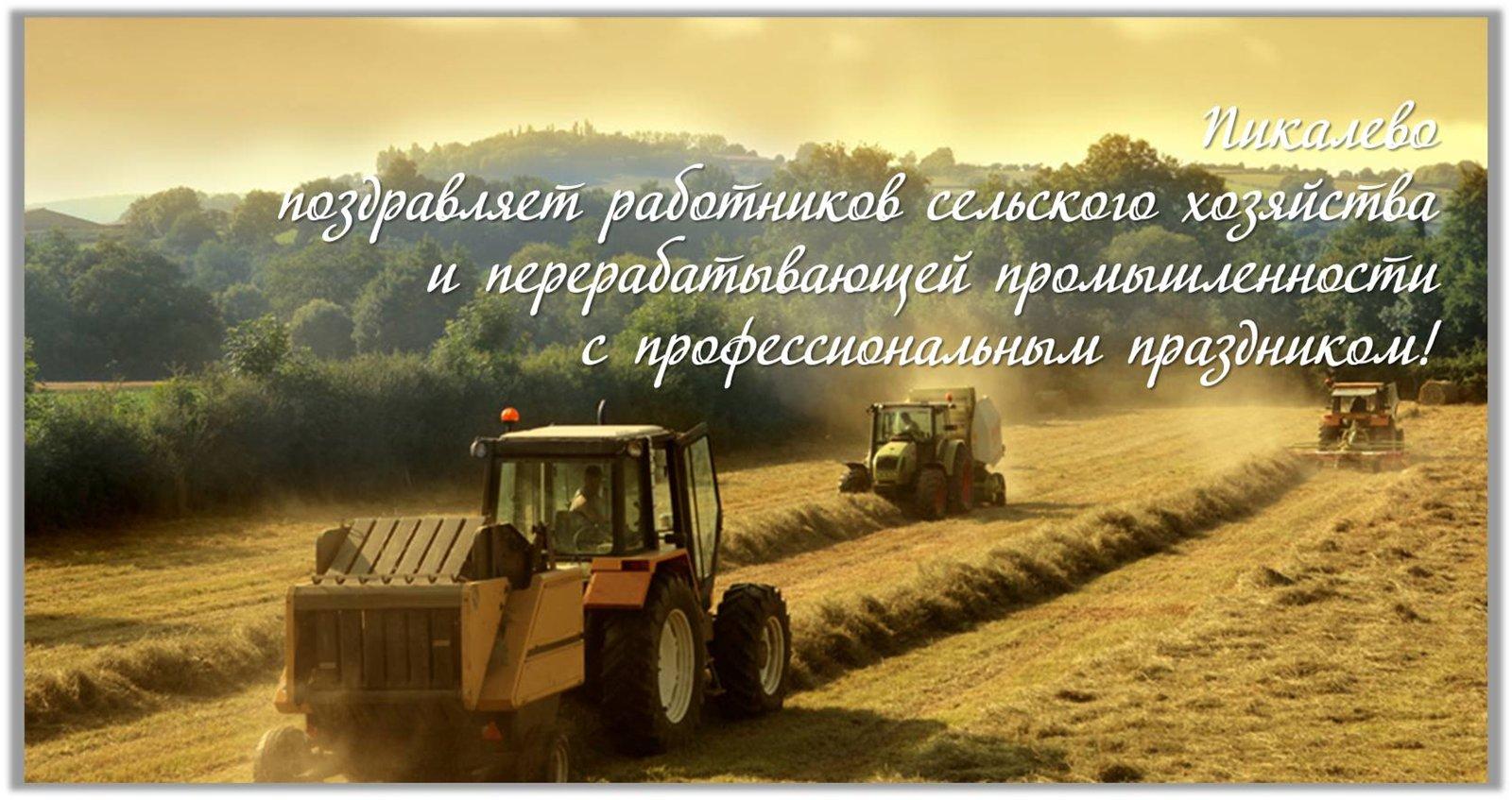 Поздравления трактористу с днем рождения - Поздравок