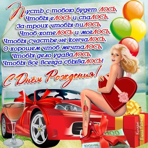 Поздравление с днем рождения открытки с машинами фото 528