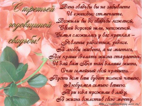 Поздравления на годовщину свадьбы 3 года своими словами 38