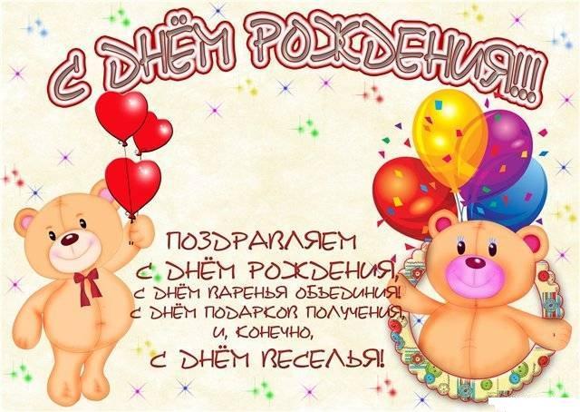 Детские поздравительные открытки с днем рождения 22