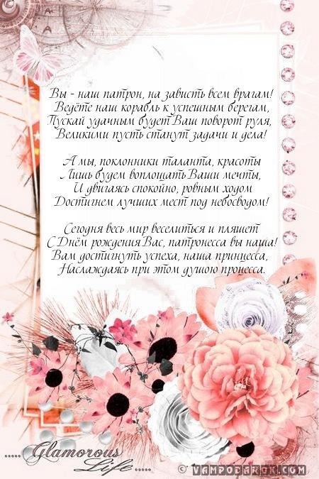 Поздравления с днем рождения женщине красивые своими словами начальнице 78