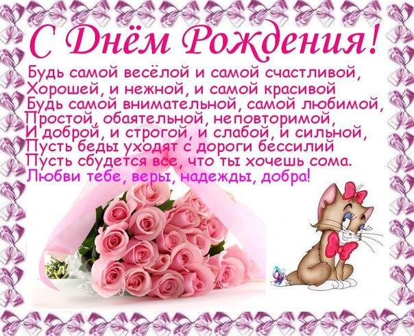 Короткие поздравления с днем рождения тети