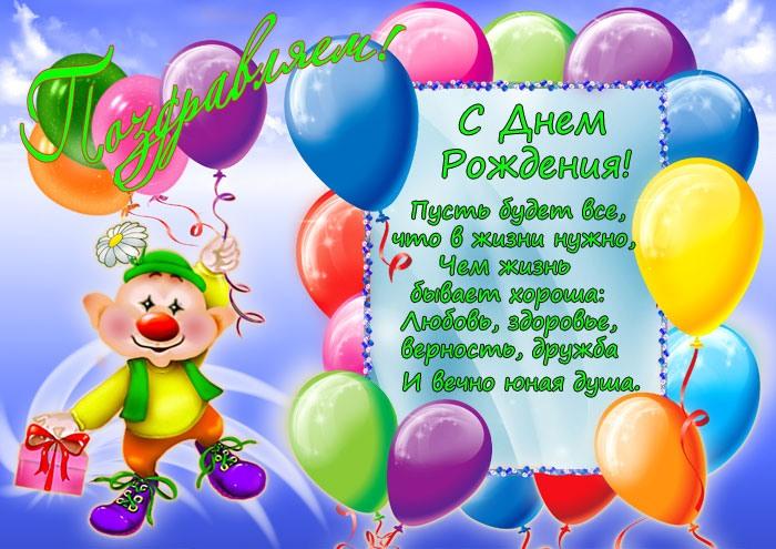 Поздравления с днем рождения ребенку смс поздравления
