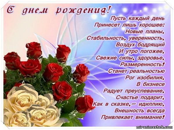 Рифматор стихи и поздравления с днем рождения 58