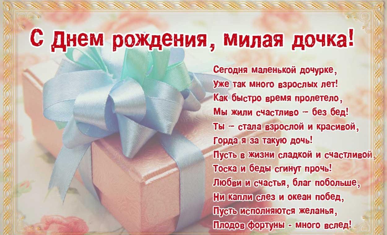Поздравление дочке с днем рождения открытка